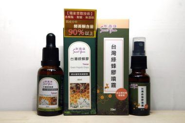 台灣綠蜂膠食品